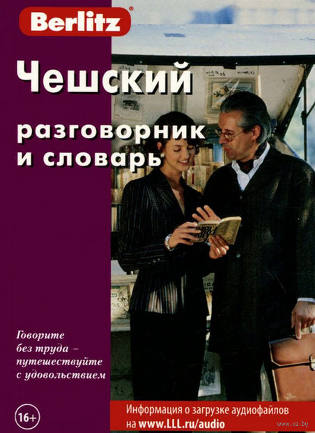 Чешский разговорник и словарь (16+)
