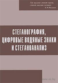 Стеганография, цифровые водные знаки и стеганоанализ. А. Аграновский, Александр Балакин, В. Грибунин