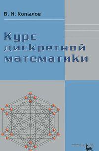 Курс дискретной математики. Виктор Копылов