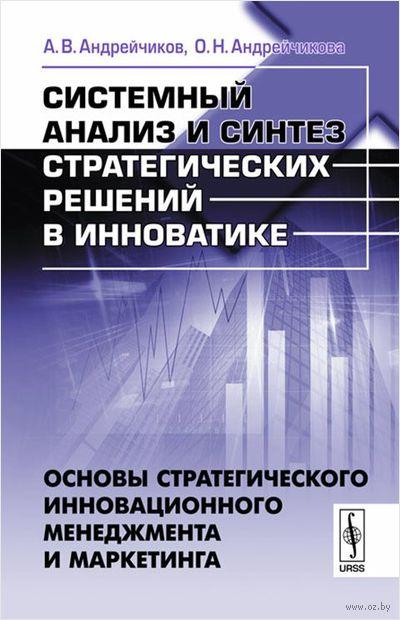 Системный анализ и синтез стратегических решений в инноватике. Основы стратегического инновационного менеджмента и маркетинга — фото, картинка