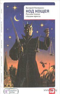 Код Кощея. Русские сказки глазами юриста. Валерий Панюшкин