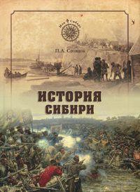 История Сибири. От Ермака до Екатерины II — фото, картинка