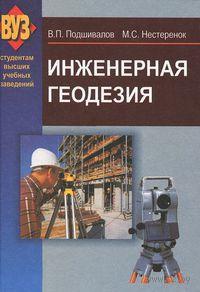 Инженерная геодезия — фото, картинка