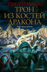 Орден Манускрипта. Книга первая. Трон из костей дракона. Тэд Уильямс