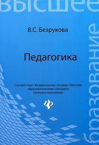Педагогика. В. Безрукова
