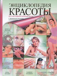 Энциклопедия красоты. Д. Нестерова