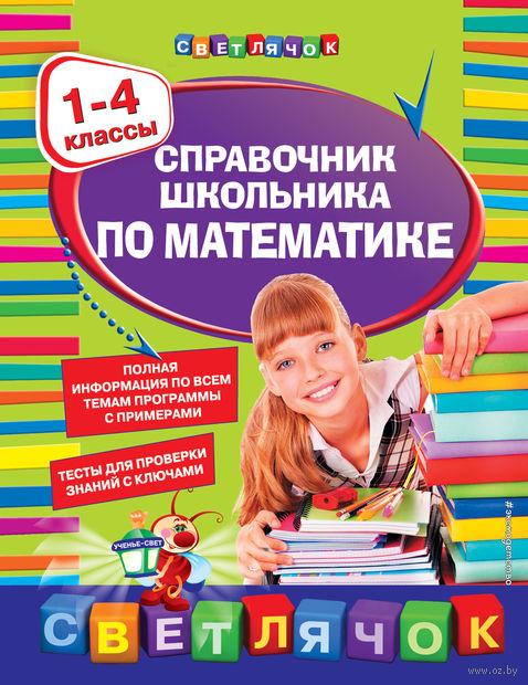 Справочник школьника по математике. 1-4 классы. Ирина Марченко