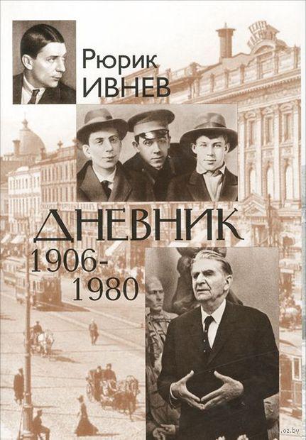 Рюрик Ивнев. Дневник 1906-1980 гг.. Рюрик Ивнев