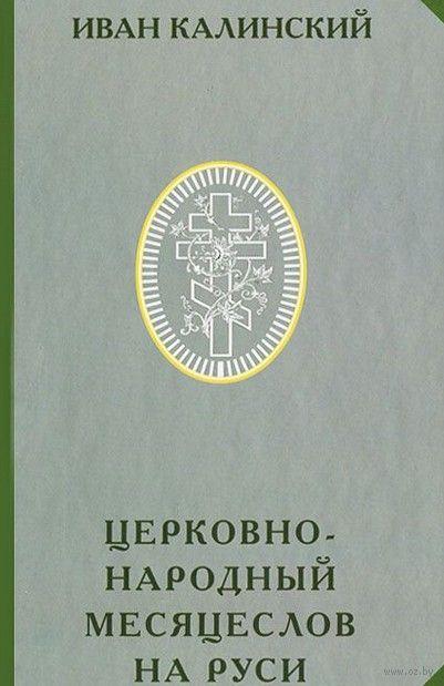 Церковно-народный месяцеслов на Руси. Иван Калинский