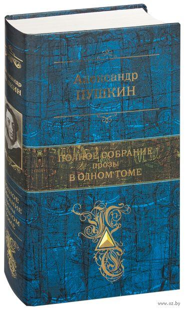 А. С. Пушкин. Полное собрание прозы в одном томе — фото, картинка
