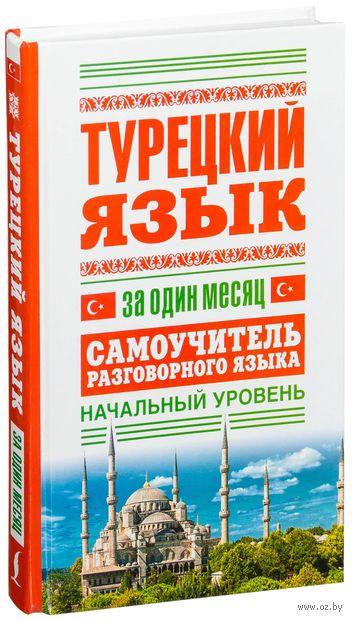 Турецкий язык за один месяц. Самоучитель разговорного языка. Начальный уровень. Д. Лукашевич