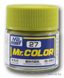Краска Mr. Color (interior green, C27)