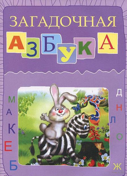 Загадочная азбука. Татьяна Сиварева