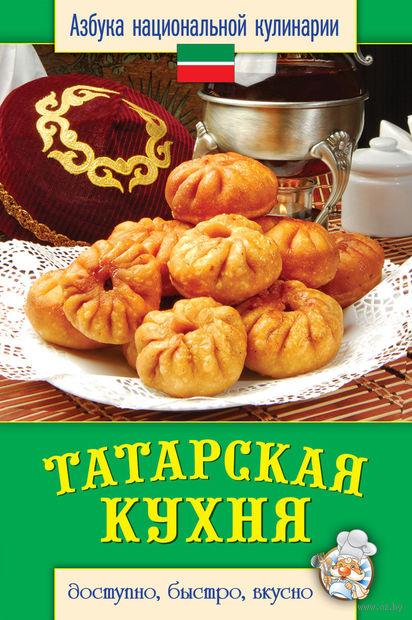 Татарская кухня. Светлана Семенова