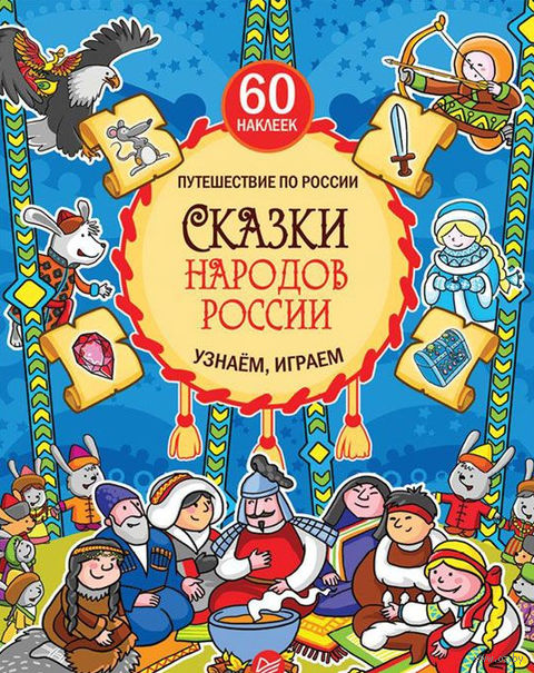 Сказки народов России. Узнаем, играем (+ многоразовые наклейки) — фото, картинка