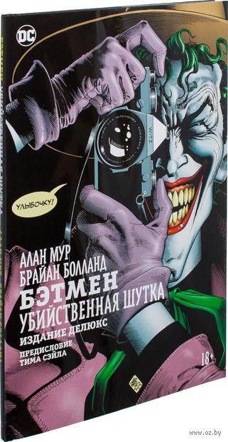 Бэтмен. Убийственная шутка. Алан Мур