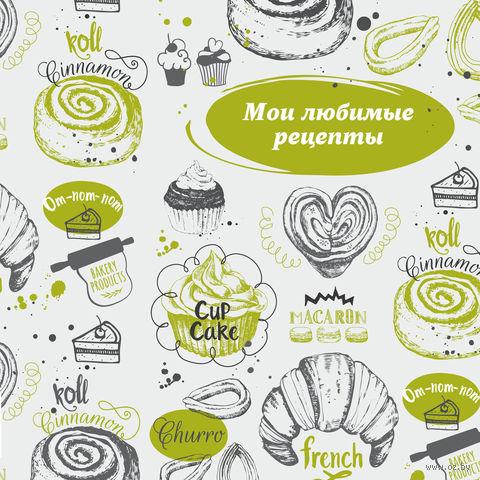 Мои любимые рецепты. Книга для записи рецептов (Французский круассан) — фото, картинка