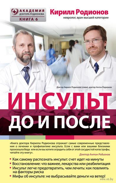 Инсульт: до и после. Кирилл Родионов