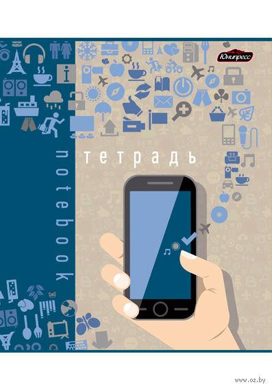 """Тетрадь в клетку """"Телефон"""" 96 листов"""