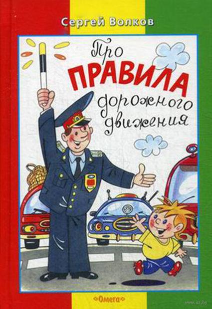 Про правила дорожного движения. Сергей Волков