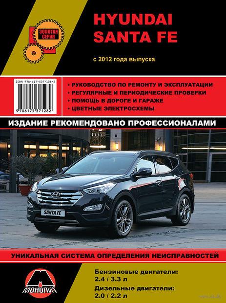 Hyundai Santa Fe с 2012 г. Руководство по ремонту и эксплуатации — фото, картинка