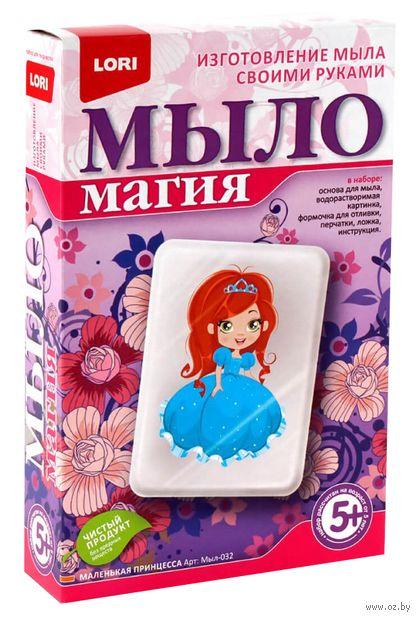"""Набор для изготовления мыла """"Маленькая принцесса"""" — фото, картинка"""