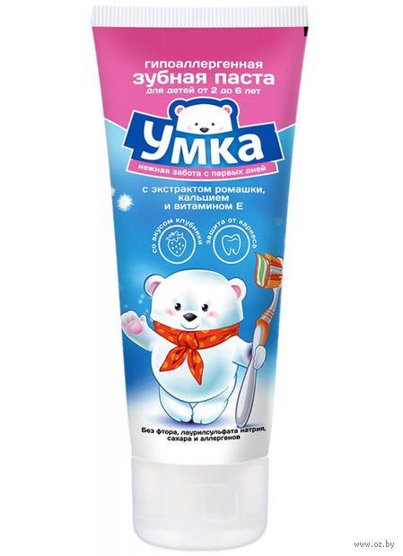 """Зубная паста детская """"Умка. Клубника"""" (100 г) — фото, картинка"""