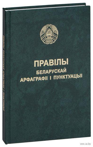 Правілы беларускай арфаграфіі і пунктуацыі — фото, картинка