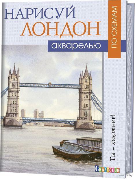 Нарисуй Лондон акварелью по схемам — фото, картинка