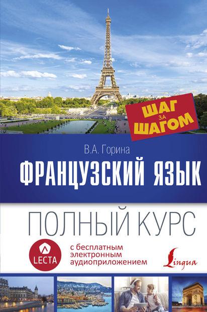 Французский язык. Полный курс — фото, картинка