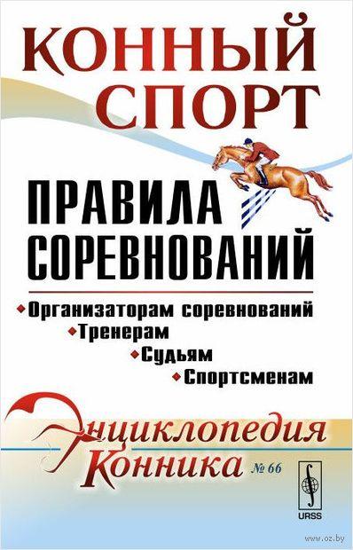 Конный спорт. Правила соревнований — фото, картинка