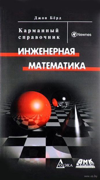 Инженерная математика. Карманный справочник — фото, картинка