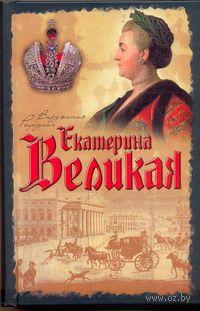Екатерина Великая. Вирджиния Роундинг