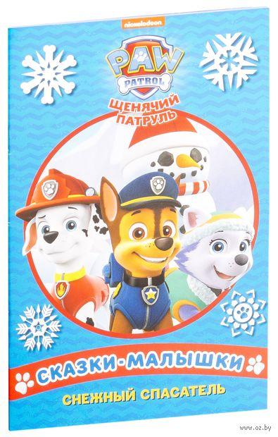 Снежный спасатель. Щенячий патруль — фото, картинка