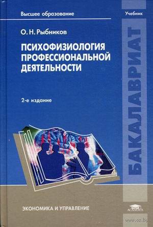 Психофизиология профессиональной деятельности. Олег Рыбников