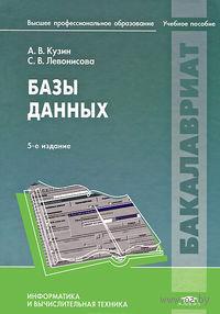 Базы данных. Александр Кузин, Светлана Левонисова