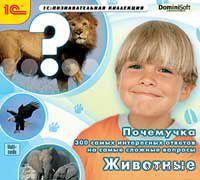 1С:Познавательная коллекция. Почемучка. 300 самых интересных ответов на самые сложные вопросы. Животные