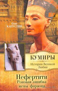 Нефертити. Роковая ошибка жены фараона — фото, картинка