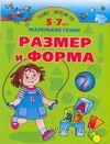 Умная раскраска. Размер и форма. 5-7 лет. Ольга Новиковская