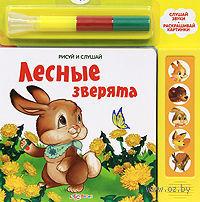 Лесные зверята. Книжка-игрушка. Юлия Лесная, Софья Буланова