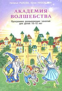 Академия волшебства. Программа развивающих занятий для детей 10-15 лет. Надежда Рыкова, Ю. Низовцева