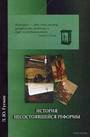 История несостоявшейся реформы. Леонид Гусман