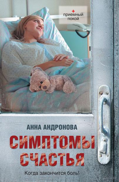 Симптомы счастья. Анна Андронова