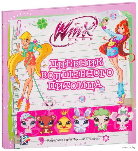 Winx Club. Дневник волшебного питомца — фото, картинка