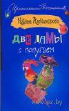 Две дамы с попугаем (м). Наталья Александрова