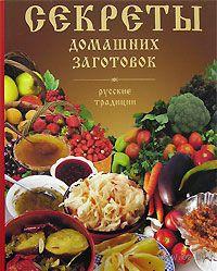Секреты домашних заготовок. Русские традиции. Алена Григорьева
