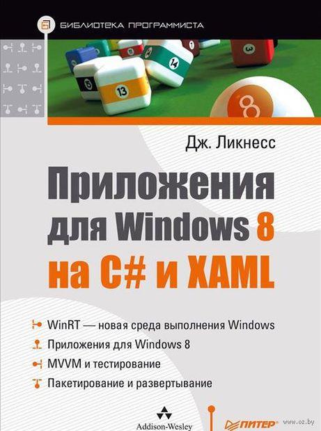 Приложения для Windows 8 на C# и XAML. Дж. Ликнесс