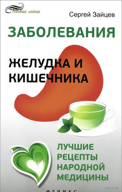 Заболевания желудка и кишечника. Лучшие рецепты народной медицины. Сергей Зайцев