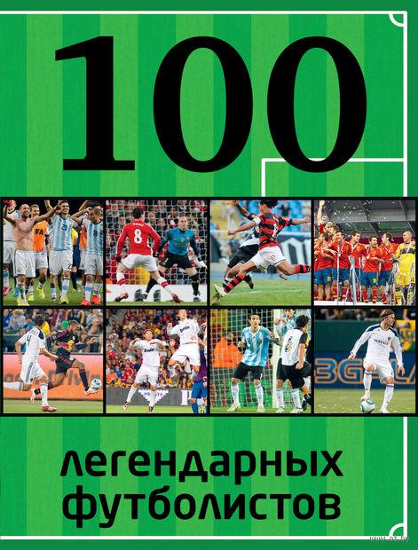 100 легендарных футболистов. В. Чертов