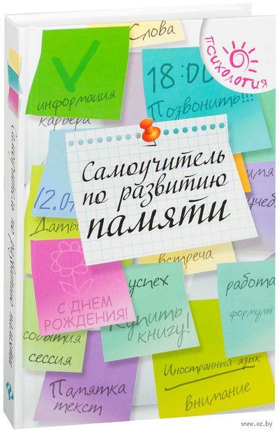Самоучитель по развитию памяти. Ольга Смирнова